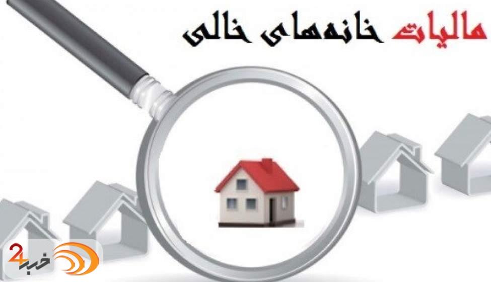 اخذ مالیات از خانههای خالی موثرتر از وام اجاره در کنترل سوداگری