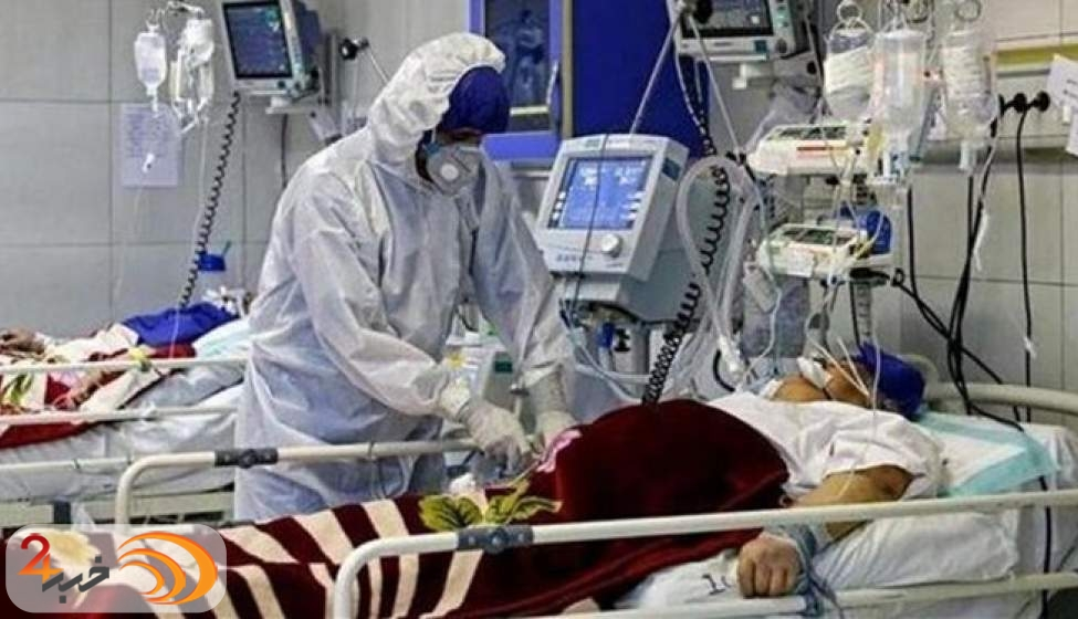 درگذشت ۲۵۲ بیمار کرونایی در ۲۴ ساعت گذشته