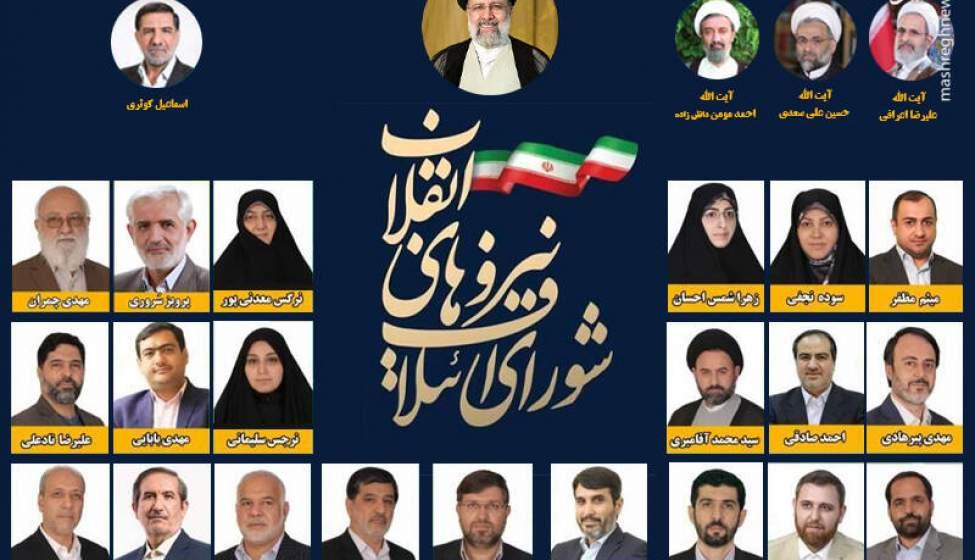 لیست شورای ائتلاف نیروهای انقلاب اسلامی + اسامی
