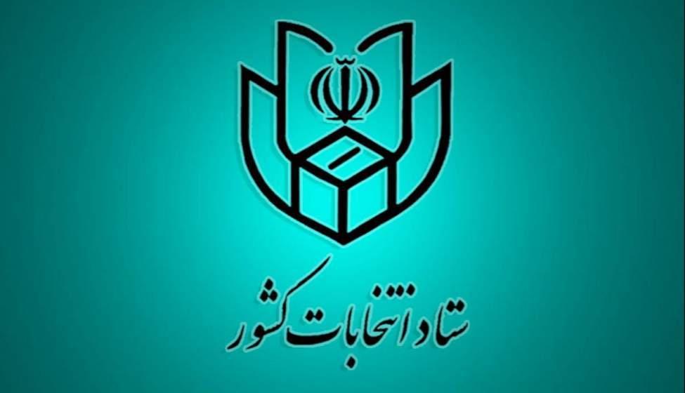 وزارت کشور اسامی نهایی نامزدهای انتخابات ریاست جمهوری را منتشر کرد